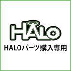 HALO パーツ 購入専用ページ