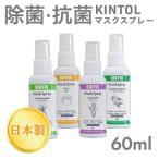 除菌スプレー ウイルス 細菌 カビ 抗菌 マスク スプレー 60ml 1本 日本原料 日本製 天然精油 キントルスプレー Hongo 高濃度PHMB500ppm コックミクサ配合