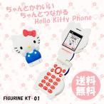 ハローキティフォン キティ kitty 携帯電話 Android アンドロイド ガラケー オーラ FIGURINE KT-01 simフリー 送料無料