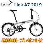ターン リンク A7 20インチ 折りたたみ自転車 2018年モデル Tern Link A7 軽量 7段変速 ポイント10倍