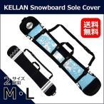 20%OFF スノボ ボードカバー ソールカバー ボード 板 カバー ケース 黒 ネオプレーンスノーボード スキー ストリート ケラン KELLAN 送料無料 あすつく