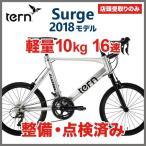 【10%OFF】 ミニベロ 店頭受取 Tern Surge ターン サージ クロスバイク 20インチ 16速 2018年モデル シルクポリッシュ
