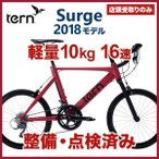 【10%OFF】 ミニベロ 店頭受取 Tern Surge ターン サージ クロスバイク 20インチ 16速 2018年モデル ブラック レッド
