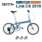 ターン リンク C8  20インチ 折りたたみ自転車 シマノ 軽量 8段変速 TERN Link C8 2017年 モデル ポイント10倍