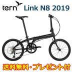 ターン リンク N8 TERN Link N8 20インチ 折りたたみ自転車 シマノ 軽量 8段変速 2018年モデル