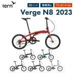 Tern Verge N8 折りたたみ自転車 8段階変速 20インチ