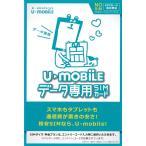 SIMカード LTE データ専用 SIMパッケージ sim カード 月額680円(税抜)から サイズ・SMS選択可能  U-mobile 送料無料