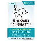 SIMカード U-mobile 通話プラスプラン (カード後日発送) 4G LTE Docomo sim 使い放題も 月額1,480円から選べるプラン多数