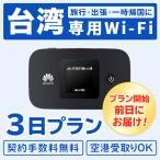 2泊3日 台湾 レンタル wifi 4G データ無制限 往復送料