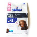ヒルズプリスクリプションダイエット犬用z/dULTRAアレルゲンフリードライ 7.5kg (動物用療法食)【Hill'S】