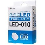 大幸薬品 LED-010 クレベリンLED交換用カートリッジ