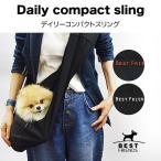 デイリーコンパクトスリング / 犬 スリング バッグ抱っこ 綿 コットン100%