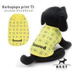 バーバパパ プリント タンクトップ    犬服 犬の服 ドッグウェア 犬 服小型犬 Barbapapa キャラクター 正規ライセンス 綿100% コットン
