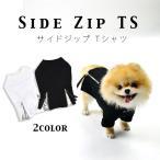 サイドジップTシャツ / 犬 服 犬の服 ドッグウェア 洋服 おしゃれ コットン 綿100%