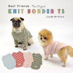 ニットボーダーTシャツ / 犬 服 犬の服 ドッグウェア 洋服 おしゃれ かわいい パステルカラー コットン 綿100%