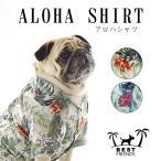 犬 服 夏用 涼しい アロハシャツ / 犬の服 ドッグウェア 夏 アロハ ワイシャツ Yシャツ シャツ ハワイアン 花柄 ボタニカル 洋服