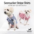 シアサッカー ストライプ シャツ      犬 服 夏 クール 犬の服 ドッグウェア シャツ おしゃれ スナップボタン