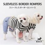 スリーブレスボーダーロンパース   ,XXL 犬 服 犬の服 ドッグウェア  ロンパース かわいい おしゃれ 秋 冬 ボーダー 伸縮 伸びる 刺繍 パステル