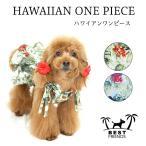 犬 服 夏用 涼しい ハワイアンワンピース /  犬の服 ドッグウェア 夏 アロハ ワンピース ワンピ ハワイアン 花柄 ボタニカル 洋服
