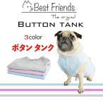 ボタンタンク / 犬 服 犬の服 ドッグウェア 洋服 おしゃれ パジャマ  コットン 綿100%