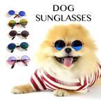 小型犬用 ドッグサングラス 5Color / サングラス 小型犬 小型犬 パピー インスタ SNS おしゃれ 丸型 かわいい