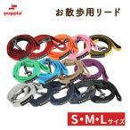 PUPPIA パピア トゥートーン リード  PDCF-AL30 / 小型犬用 中型犬 ペット用品 犬用品 ペットグッズ ハーネス 首輪