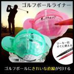 ゴルフ ボールライナー&マーカーセット caiton カイトン ゴルフ パター グリーン パター 上達 スコアアップ ボールの芯 レッド ブルー グリーン