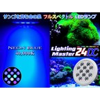 2021年最新仕様【国内組立て】1年保証付 40,000K Lighting Master 24DC【ネオンブルー】サンゴ育成 海水魚飼育用フルスペクトル E26 スポットLEDランプ