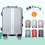 スーツケース 大型 【アルミフレーム Lサイズ 】キャリーバッグ キャリー ケース 【鏡面 7泊以上用】旅行カバン 静音キャスター