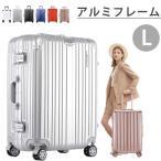スーツケース 大型 Lサイズ アルミフレーム キャリーケース キャリーバック フレームTSAロック搭載 ハードケース おやれ 旅行バッグ