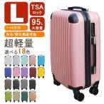 スーツケース 軽量 L  キャリーケース キャリーバック  ファスナータイプ ハードケース  おやれ 旅行バッグ