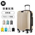 スーツケース キャリーバッグ 軽量 M  中型 容量アップ  軽量 TSAロック ABS+PC  鏡面
