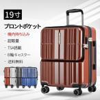 スーツケース 機内持ち込み 前ポケット 超 軽量  小型  1日〜3日用 TSAロック かわいい 人気