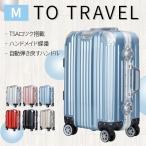 スーツケース 中型 m サイズ  アルミフレーム キャリーケース キャリーバッグ TSAロック搭載 軽量 鏡面 フレーム 4〜7日 旅行 カバン おしゃれ