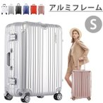 スーツケース  キャリーケース キャリーバッグ s サイズ トランク 軽量  フレームタイプ TSAロック アルミ 人気 かわいい おやれ 旅行バッグ