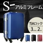 スーツケース  キャリーケース キャリーバッグ アルミ 軽量  Sサイズ TSAロック  旅行 カバン バッグ 1日〜3日用