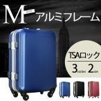 スーツケース キャリーケース キャリーバッグ アルミ 軽量 Mサイズ TSAロック 旅行 カバン バッグ 4日〜7日用