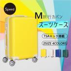 スーツケース  mサイズ  軽量 鏡面 TSAロック キャリーケース おしゃれ 出張 旅行 女子 送料無料