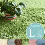 ショッピングラグ ラグ ラグマット 夏用 洗える シャギー 3畳 200x250 カーペット 北欧 おしゃれ 滑り止め付 リビング 絨毯 carpet