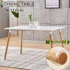 ダイニングテーブル テーブル  幅 110cm カフェテーブル ティーテーブル イームズ テーブル  2人3人4人 おしゃれ 北欧