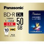 パナソニック LM-BR50LP10 録画用4倍速ブルーレイディスク片面2層50GB(追記型)10枚パック
