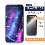 YAMADA SELECT Y12GK54H1 YAMADA iPhone12 mini(5.4インチ) 光沢ガラス 1枚