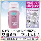 脱毛ラボ DL001 Datsumo Labo Home Edition 限定女優ミラーセット
