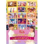 【DVD】NHK「おかあさんといっしょ」メモリアルベスト〜しあわせをありがとう〜