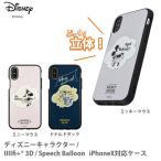 ディズニーキャラクター  ミニーマウス / IIIIfi+(R)(イーフィット) 3D / Speech Balloon iPhoneX、XS対応ケース ミニーマウス