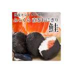 レンジでチンで食べられる コシヒカリ使用 ふっくら直巻おにぎり〔鮭〕10個 送料無料