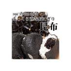 レンジでチンで食べられる コシヒカリ使用 ふっくら直巻おにぎり〔昆布〕30個 送料無料