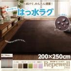 ラグマット〔Repewell〕200×250cm〔厚さ:18mm〕チョコレートブラウン 厚みが選べる 撥水ラグ〔Repewell〕レペウェル 送料無料〔代引不可〕