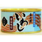 木の屋石巻水産缶詰 いわし醤油味付 24缶セット 送料無料