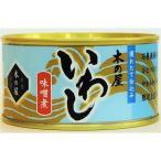木の屋石巻水産缶詰 いわし味噌煮 24缶セット 送料無料